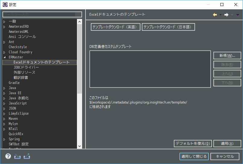 ERMasterのテンプレート画面イメージ例