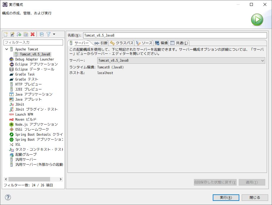 Apache Tomcatの実行構成画面例