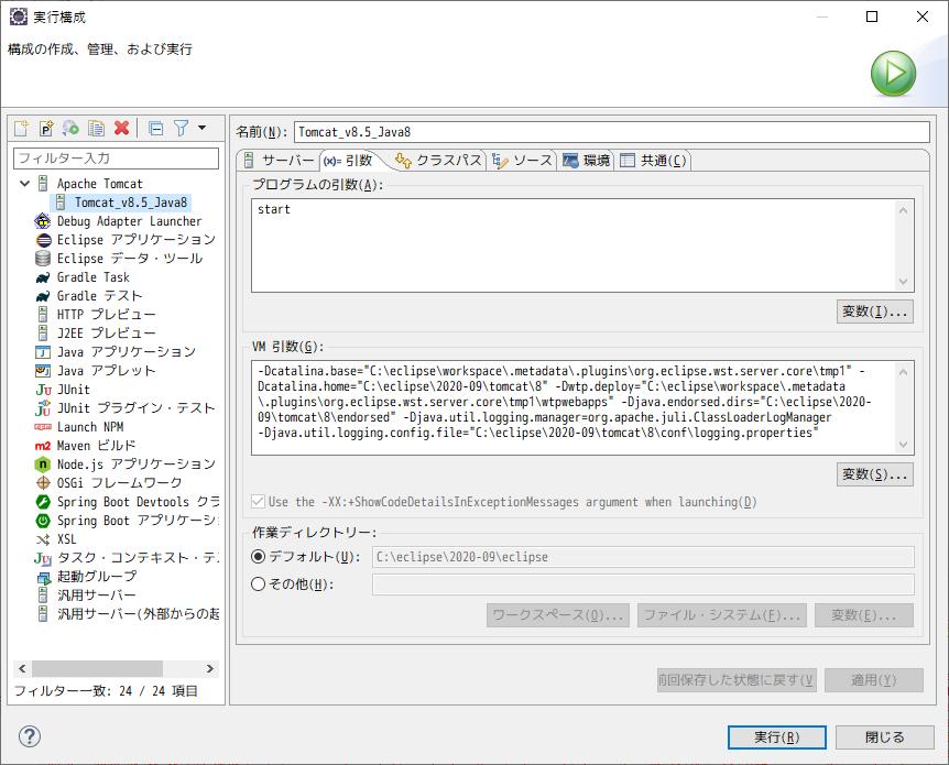 Apache Tomcatの実行構成画面例(引数タブ)